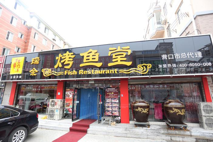 瑞余烤鱼堂