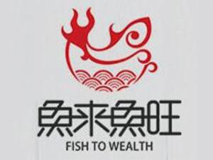 鱼来鱼旺烤鱼