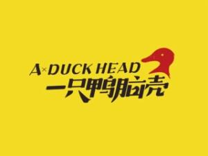 一只鸭脑壳卤味