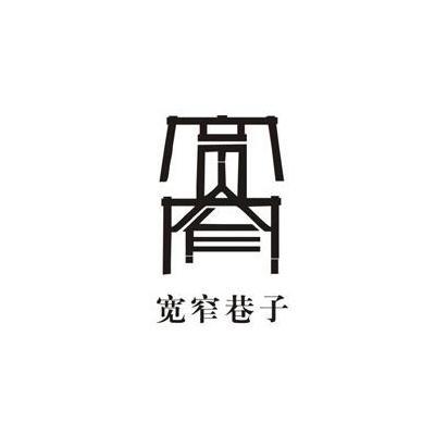宽窄巷子火锅