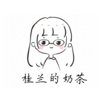 桂兰的奶茶