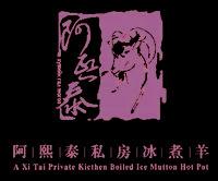 阿熙泰冰煮羊