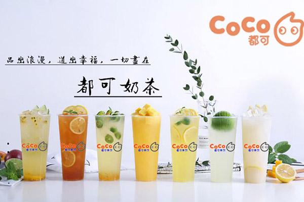 开coco奶茶加盟店应该如何选址?怎么样选择店铺地址?