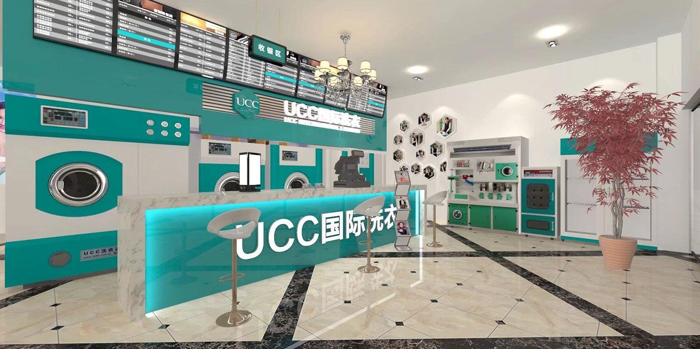 UCC国际洗衣加盟怎么样?需要多少加盟费?