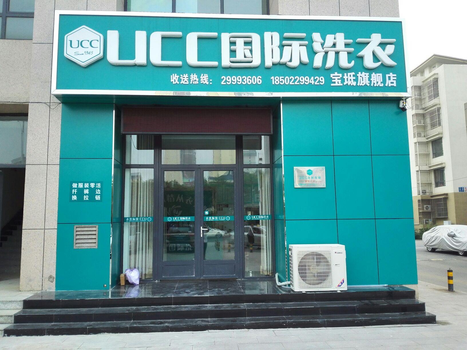 干洗店加盟项目哪个品牌好?UCC国际洗衣加盟优势多!