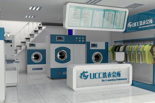 UCC国际洗衣好吗?有什么加盟条件?