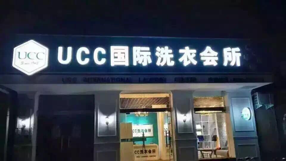 干洗店加盟UCC国际洗衣有哪些优势?