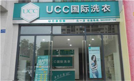干洗加盟店哪个品牌好?UCC国际洗衣干洗店好不好