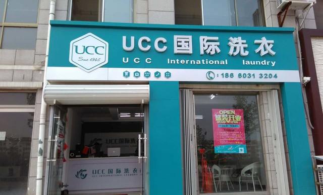 加盟UCC国际洗衣赚钱吗?开店需要什么流程?