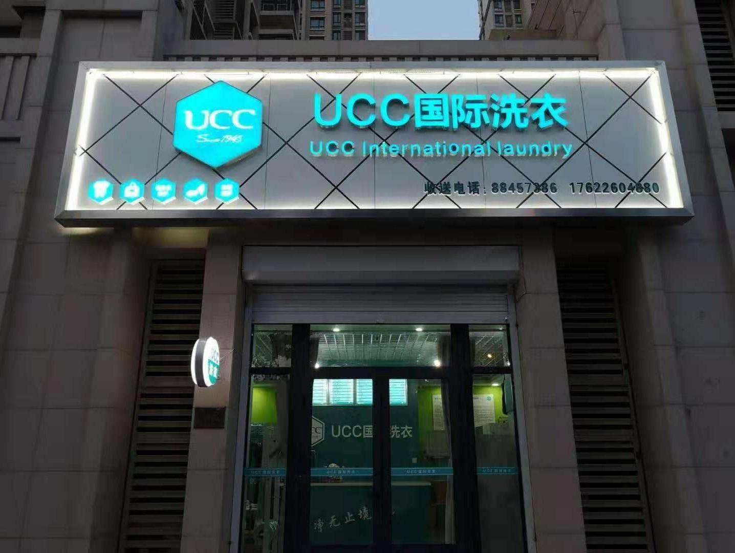 ucc国际洗衣开店可行吗?怎样选择店铺地址?